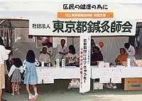 新宿支部の普及活動